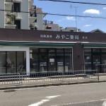みやこ薬局 桂店