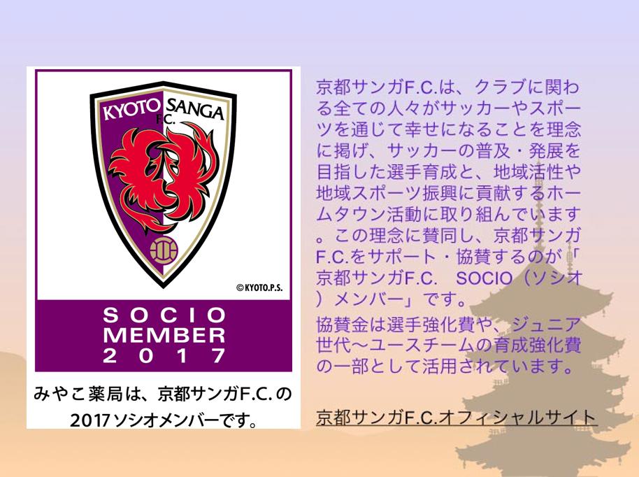 京都サンガF.C.ソシオメンバー