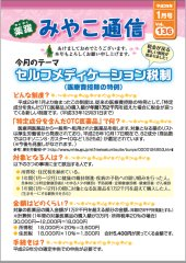 vol.136 平成29年1月号 セルフメディケーション税制