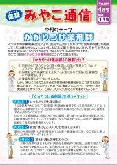 vol.139 平成29年4月号 かかりつけ薬剤師