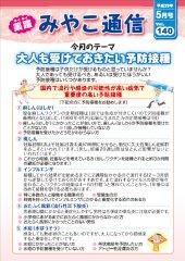 vol.140 平成29年5月号 大人も受けておきたい予防接種