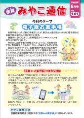 vol.141 平成29年6月号 電子版お薬手帳