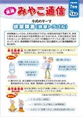 vol.142 平成29年7月号 排尿障害(排尿トラブル)