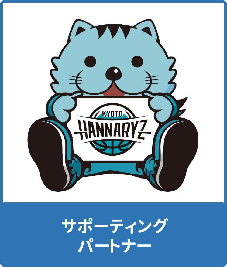みやこ薬局は、京都ハンナリーズのサポーティングパートナーです。