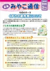 vol.144 平成29年9月号 くすりの副作用について