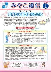 vol.148 平成30年1月号 冬場の入浴方法について