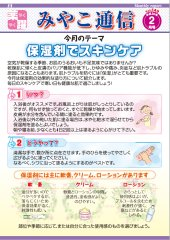 vol.149 平成30年2月号  保湿剤でスキンケア