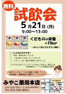 2018.5.21 試飲会