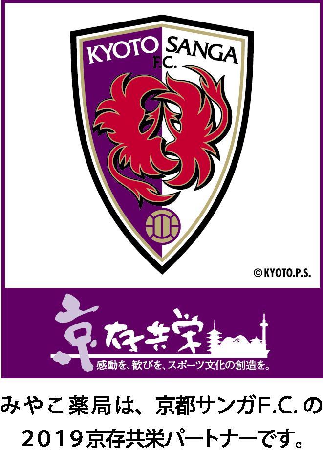 京都サンガF.C.を応援しています
