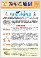 vol.163 平成31年3月号 尿もれ・尿失禁