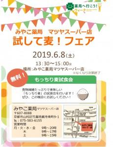 マツヤスーパー店(試食会)
