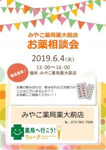 薬大前店(お薬相談会)