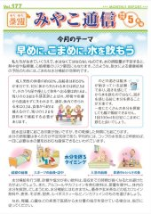 vol.177 令和2年5月号 早めに、こまめに、水を飲もう