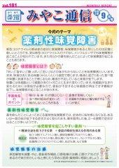 vol.181 令和2年9月号 薬剤性味覚障害