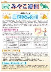vol.182 令和2年10月号 腸から元気!