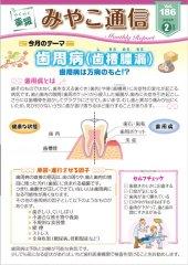vol.186 令和3年2月号 歯周病(歯槽膿漏)