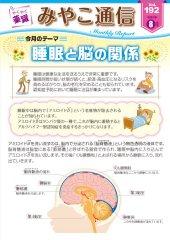 vol.192 令和3年8月号 睡眠と脳の関係